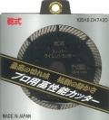 ダイヤモンドホイール スーパーサイレントカッター 105mm