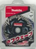 マキタ ダイヤモンドホイール タフウェーブ125mm A-48016