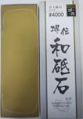 ナニワ研磨工業 仕上砥石 堺伝 和砥石 #4000 WSD-06