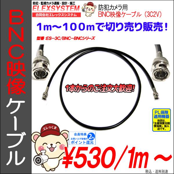 防犯カメラ・3C同軸ケーブル1~100m|75オーム・3C2V使用|両端BNCコネクタ付|ES-3C/BNC-BNC
