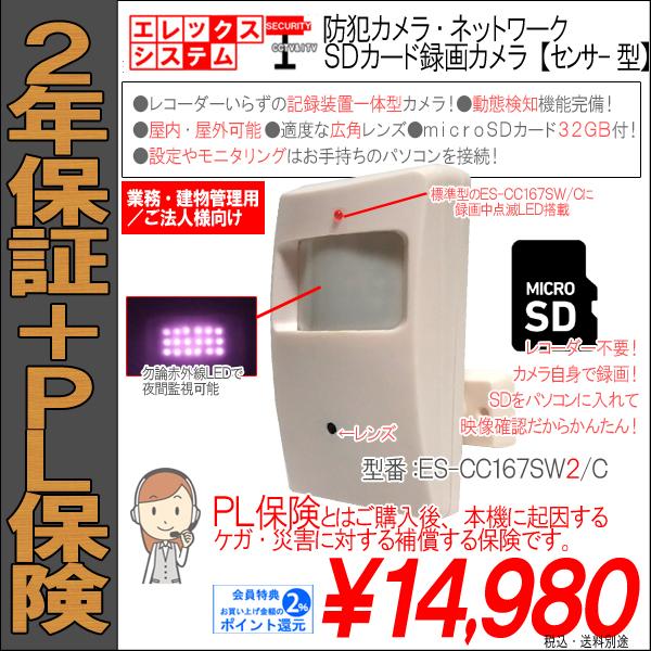 録画カメラ・センサー型|録画作動中LED付・最大130万画素・SD200GB対応|SDカード32GB付属|ES-CC167SW/C