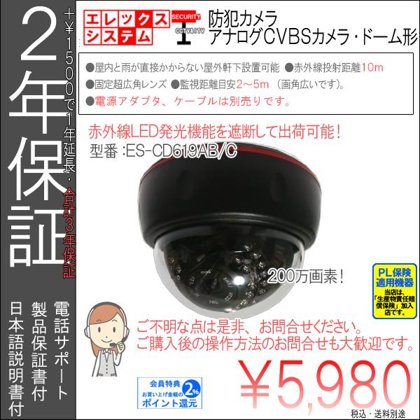 【2年保証】防犯カメラ(アナログCVBS52万画素)|筒型・家庭用・業務用|超広角レンズ|ES-CD650AW/C