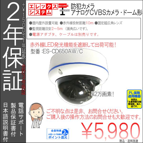【2年保証】防犯カメラ(アナログCVBS52万画素)|筒型・家庭用・業務用|画角自由|ES-CD650AW/C