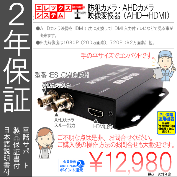 【2年保証】防犯カメラAHD・HDMI映像変換器・コンバータ|AHD映像スルー出力付|ES-CV101AH