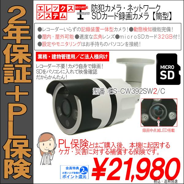SDカード録画カメラ|筒型・屋外屋内両用|録画中LEDあり|130万画素・SD32GB付属・200GB対応|2年保証・PL保険|ES-CW392SW2/C
