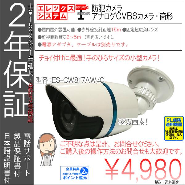 【2年保証】防犯カメラ(アナログCVBS52万画素)・筒型・家庭用・業務用|超広角レンズ|ES-CW817A/C