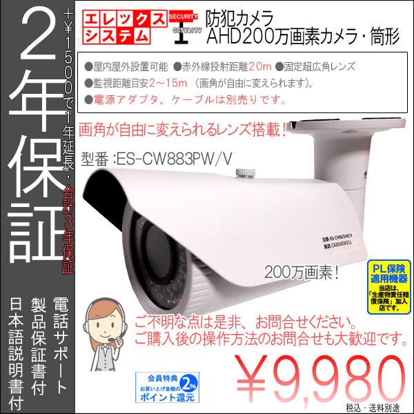 【2年保証】防犯カメラ(AHD200万画素)|ドーム型|超高画質・証拠保管重視|超広角レンズ|ES-CW817PW/C