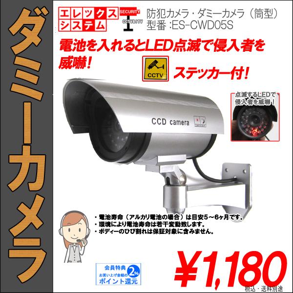 ダミーカメラ・防犯用・筒型|屋外・屋内両用(壁面設置)・点滅LED付|シルバー|ES-CWD05S