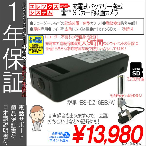 防犯カメラ・SDカード録画カメラ【充電式・バッテリー搭載】 92万画素・SD32GB付属・200GB対応 ES-DZ16BB/W