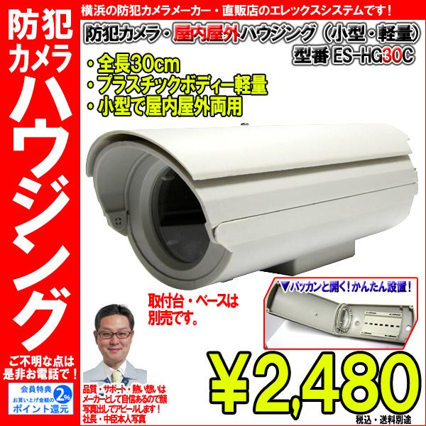【30cm】防犯カメラ監視カメラ・屋外屋内両用カメラハウジング(小型・計量)取付台別売|ES-HG30C