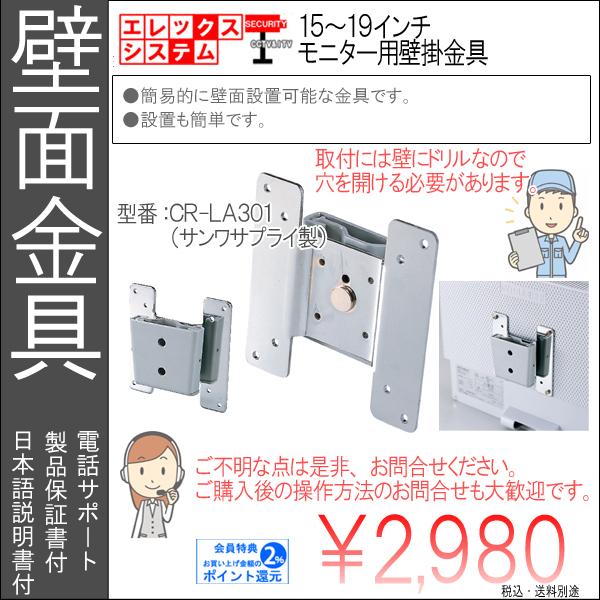 防犯カメラ・15〜19インチ液晶モニター壁掛金具 CR-LA301