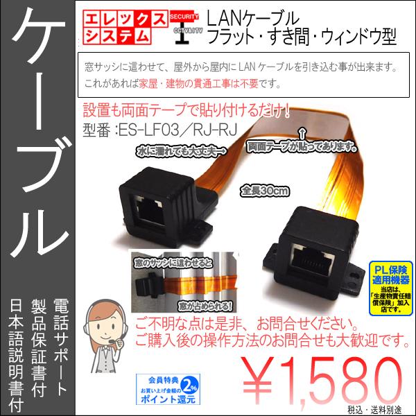 LANケーブル30cm/300mm|フラット・すき間・ウインドウ型|窓のサッシのすき間を配線し屋内へ引き込み|ES-LF03/RJ-RJ