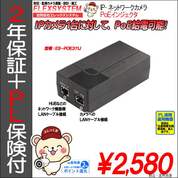 【2年保証】ネットワークカメラPoE給電インジェクタ|DC12V-1.25A・15W出力|カメラ1台用|ES-POE311J
