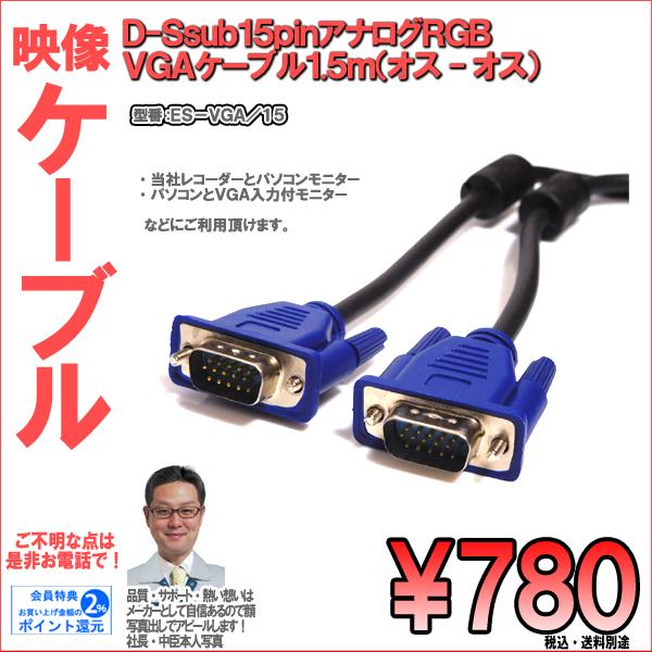 D-Sub15ピン|VGA・PCディスプレイ・モニターケーブル1.5m(オスーオス)|ES-VGA/15