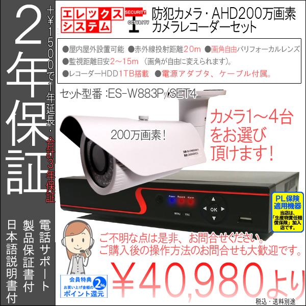【2年保証】防犯カメラ(AHD200万画素)|筒型1台〜4台セット+4CH録画レコーダー|超高画質・証拠保管重視|ES-W883P/SET4