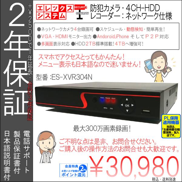 【2年保証】防犯カメラ・IPネットワークカメラ用・最大300万画素4CH録画ハードディスクレコーダー|ES-XVR304N
