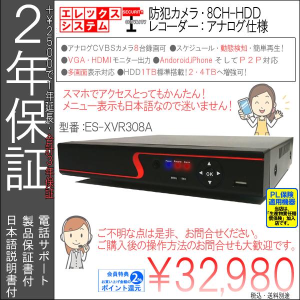 【2年保証】防犯カメラ・アナログCVBSカメラ用・8CH録画ハードディスクレコーダー|ES-XVR308A