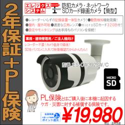 SDカード録画カメラ・筒型|最大130万画素・SD200GB対応|SDカード32GB付属|ES-CD136SW/C