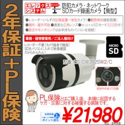 SDカード録画カメラ|筒型・屋外屋内両用|録画中LEDなし|130万画素・SD32GB付属・200GB対応|1年保証・PL保険|ES-CW392SW/C