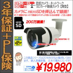 【3年保証・PL保険付】防犯カメラ・SDカード録画カメラ 筒型・屋外屋内両用 200万画素・SD32GB付属・128GB迄対応 ES-CW397SW/C