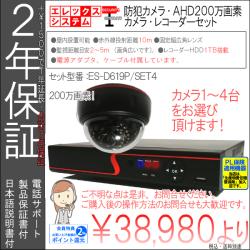 【2年保証】防犯カメラ(AHD200万画素)|ドーム型1台~4台セット+4CH録画レコーダー|超高画質・証拠保管重視|ES-D619P/SET4