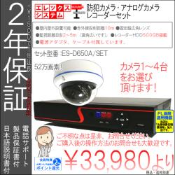 【2年保証】防犯カメラ(アナログCVBS52万画素)|筒型1台~4台セット+4CH録画レコーダー家庭用・業務用|ES-D650A/SET4