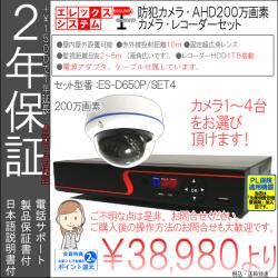 【2年保証】防犯カメラ(AHD200万画素)|ドーム型1台~4台セット+4CH録画レコーダー|超高画質・証拠保管重視|ES-D650P/SET4