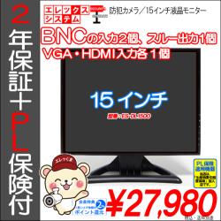 【2年保証】防犯カメラ・15インチ液晶モニター|VGA・HDMI・BNCと入力が豊富!/デスク置OK!/家庭用・業務|ES-DL1500
