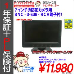 防犯カメラ・7インチ液晶BNCモニター|VGA・BNC・RCAと入力が豊富|手持ちサイズでテストモニターでもOK|ES-ML1207V