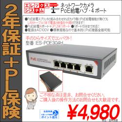 【2年保証】ネットワークカメラPoE給電スプリッタ|DC12V-1A・12W出力|カメラ1台用|ES-POE321S