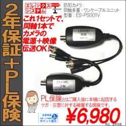 【2年保証】防犯カメラ|同軸ケーブル1本で映像・電源通信可能|同軸多重通信・ワンケーブルユニット|親機・子機セット|ES-PS001V