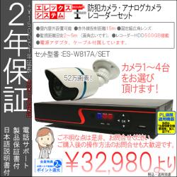 【2年保証】防犯カメラ(アナログCVBS52万画素)・筒型1台~4台セット+4CH録画レコーダー家庭用・業務用|ES-W817A/SET4