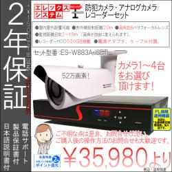 【2年保証】防犯カメラ(アナログCVBS52万画素) ドーム型1台~4台セット+4CH録画レコーダー家庭用・業務用 ES-W887A/SET4