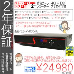【2年保証】防犯カメラ・アナログCVBSカメラ用・4CH録画ハードディスクレコーダー|ES-XVR304A
