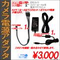 カスタマイズ用■防犯カメラ|カメラ1~4台用アダプタセットパック
