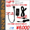 カスタマイズ用■防犯カメラ|カメラ5~8台用アダプタセットパック