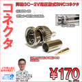 防犯カメラ・同軸圧着型3C2V用コネクタ|要専用圧着工具/1個170円(税込)~10個・100個お得セット同時販売|BNC-3C