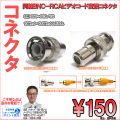 防犯カメラ・BNC-RCA(J/メス)変換コネクタ|1個150円(税込)~10個・100個お得セット同時販売|BNC-RCA/CH
