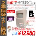 SDカード録画カメラ・センサー型|最大130万画素・SD200GB対応|SDカード32GB付属|ES-CC167SW/C