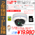 防犯カメラ・SDカード録画カメラ・筒型|最大130万画素・SD200GB対応|SDカード32GB付属|ES-CD136SW/C