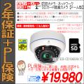 【1年保証+PL保険】防犯カメラ・ネットワーク・IPカメラSDカード録画カメラ・ドーム型|最大130万画素・SD200GB対応|ES-CD136SW/C