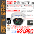 SDカード録画カメラ・ドーム型|最大130万画素・SD200GB対応|SDカード32GB付属・動作中LED付|ES-CD136SW2/C