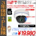 【3年保証・PL保険付】防犯カメラ・SDカード録画カメラ|ドーム型・屋外屋内両用|200万画素・SD32GB付属・128GB迄対応|ES-CD137SW/C