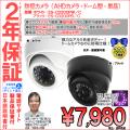【2年保証】防犯カメラ(AHD)|ドーム型|証拠保管重視|超高画質200万画素・超広角レンズ|ES-CD200P/V
