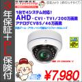 防犯カメラ|AHD・CVI・TVI・アナログCVBS・全対応|4INマルチシステムタイプ|ドーム型|ES-CD600HW/V