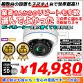 防犯カメラ・WiFi-SDカード録画ドームカメラ
