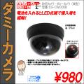 ダミーカメラ・防犯用・ドーム型|屋内用(天井壁面設置)・点滅LED付|ブラック|ES-CDD01B