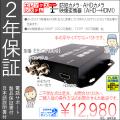 【2年保証】防犯カメラAHD・HDMI映像変換器|AHD映像スルー出力付|ES-CV101AH