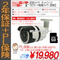 防犯カメラ・ネットワーク・IPカメラSDカード録画カメラ・筒型|最大130万画素・SD200GB対応|SDカード32GB付属