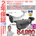 【2年保証】防犯カメラ(アナログ)・筒型・業務家庭用|高画質52万画素・超広角レンズ|ES-CW360A/C